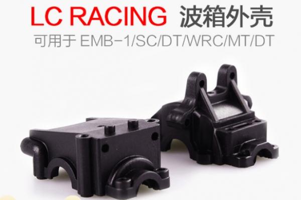 LC RACING 配件 L6010 波箱壳波箱座波箱盖 大脚拉力短卡沙漠卡