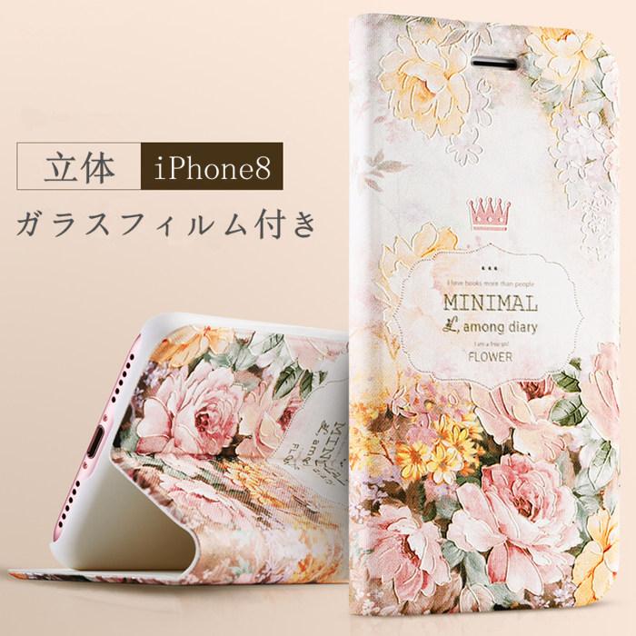 iphone8 ケース 手帳