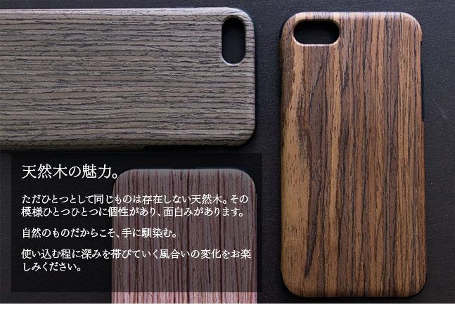iphone7 木製