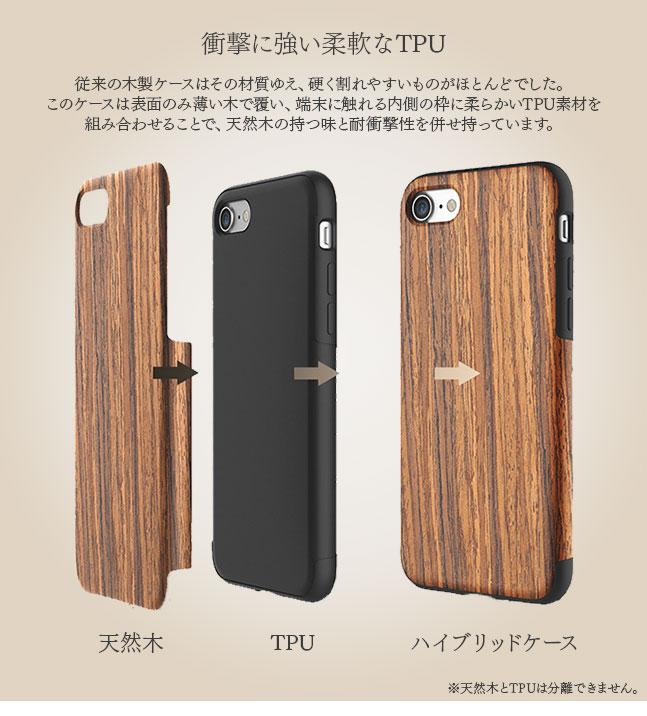 iphone7 木ケース