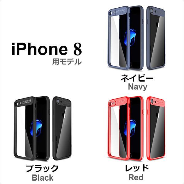 iphone8 ケース クリアー