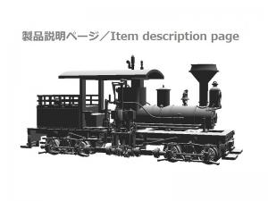 #100 Item description: HOn30 13-Ton Shay Kits and Parts