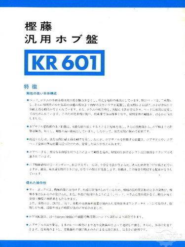 Kr 601 spec 2