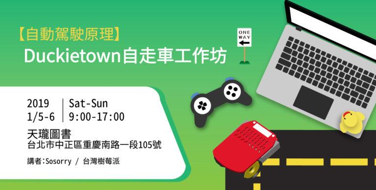 [2019] Duckietown自走車開發實作工作坊