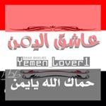 @yemen_lover1's Profile Picture
