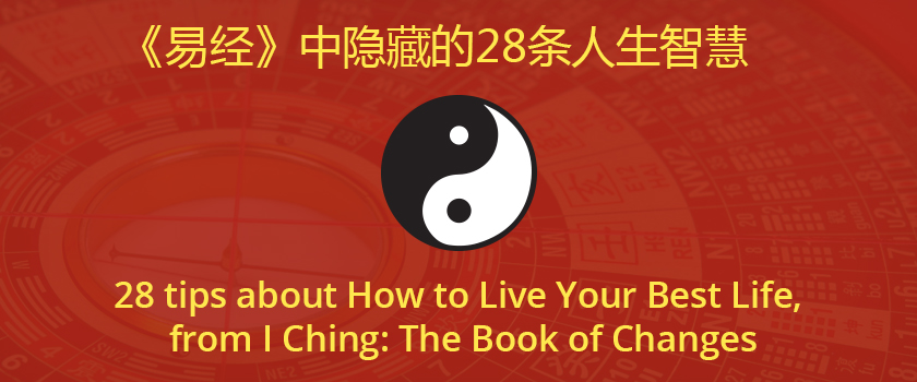 28-tips-about-How-to-Live-Your-Best-Life,-from-I-Ching-The-Book-of-Changes_L.jpg