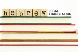Hebrew-Legal-Translation_m.jpg