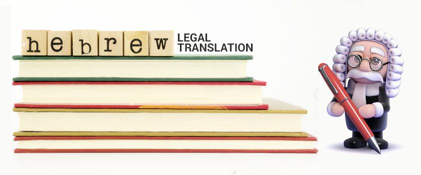 Hebrew-Legal-Translation_l.jpg