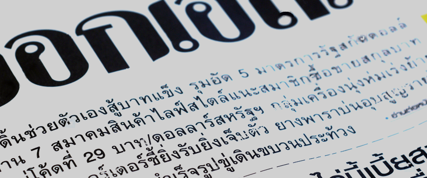Certified Thai Birth Certificate Translation.png