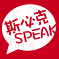 HowToSpeak