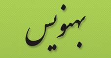 Behnevis Persian Transliteration