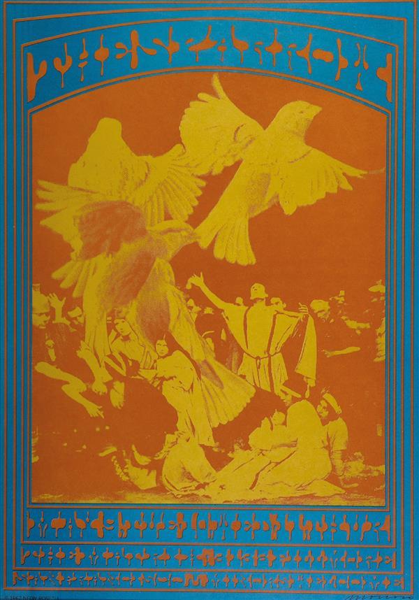 VICTOR MOSCOSO SPARROW, 1967. Affiche de la série Neon rose poster, pour un concert à The Matrix, San Francisco. 52,7 x 35,9 cm