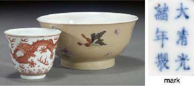 An iron red and white glazed wine cupUnderglaze blue Guangxu six character mark and of the Period