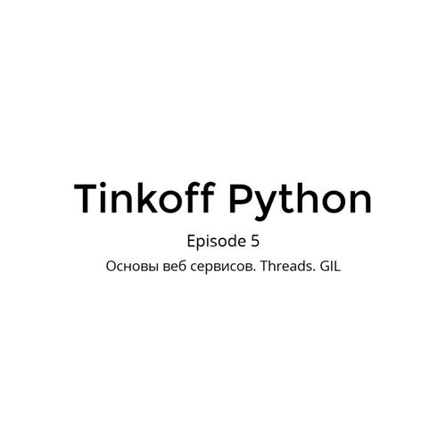 Tinkoff Python 5