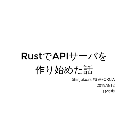RustでAPIサーバを作り始めた話