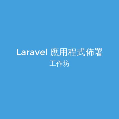 Laravel 應用程式佈署工作坊@ 虎尾科技大學