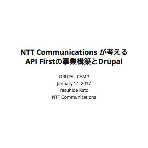 ntt communications が考えるapi firstの事業構築とdrupal