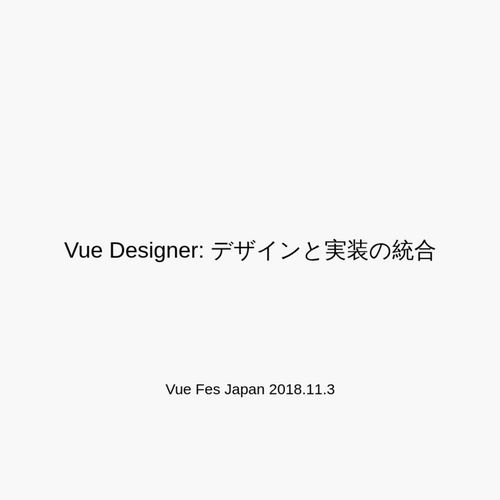 Vue Designer: デザインと実装の統合