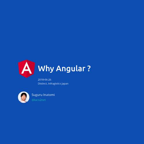 なぜAngularなのか、2018年の解