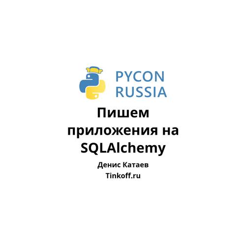 Пишем приложения на SQLAlchemy