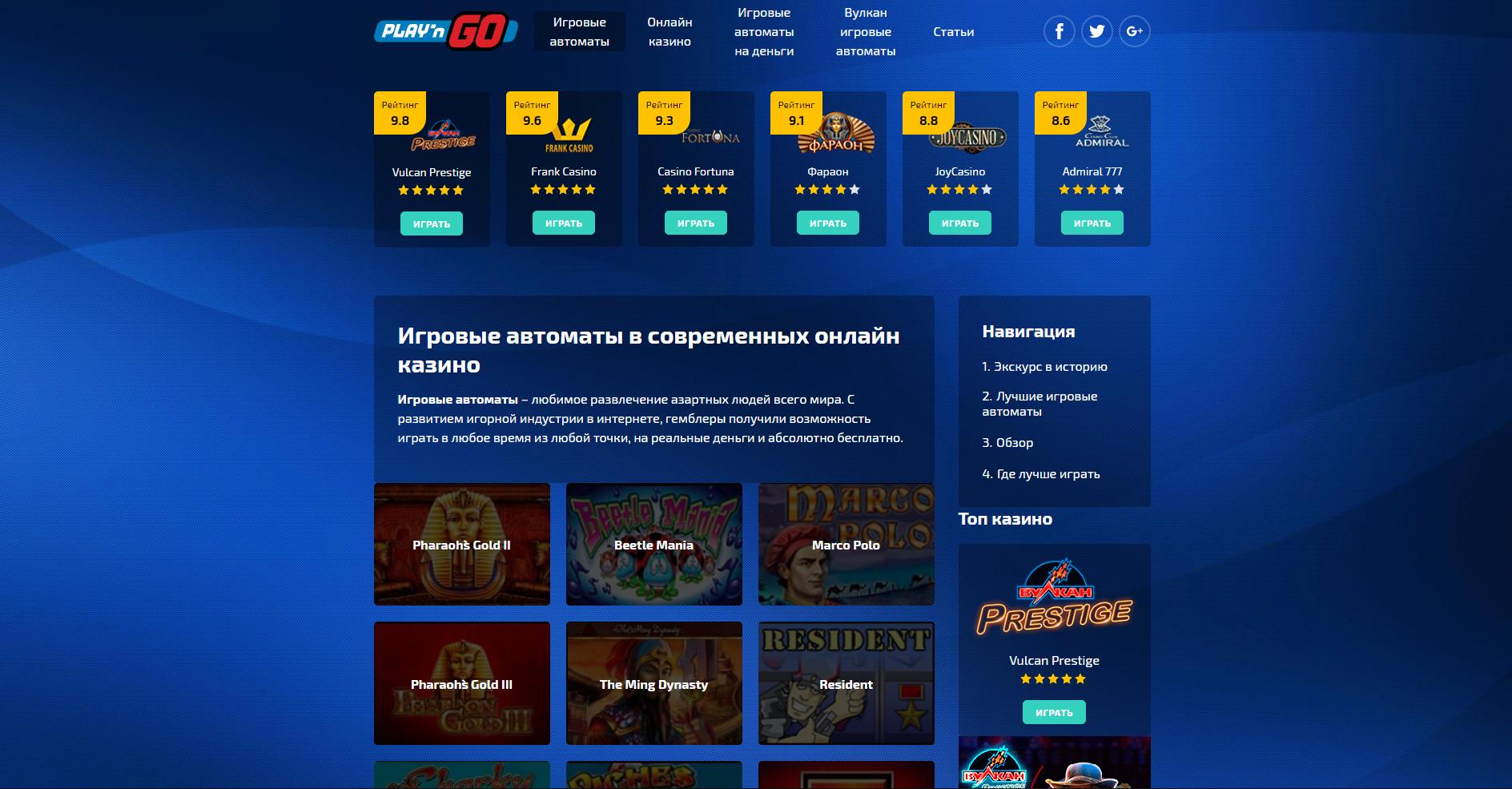 Інтернет казино онлайн