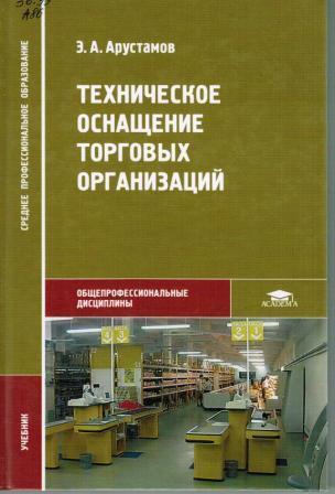 Оборудование Предприятий Общественного Питания: Учебник