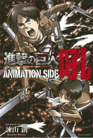 AoT_animationguide