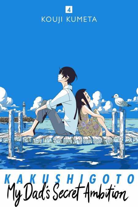 cover for Kakushigoto: My Dad's Secret Ambition, 4