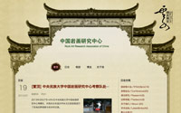 Rock Art Research Association of China (RARAC)
