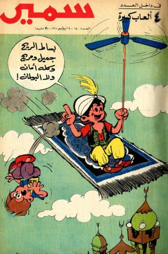 Arab Comics: Fit for Academic Exploration