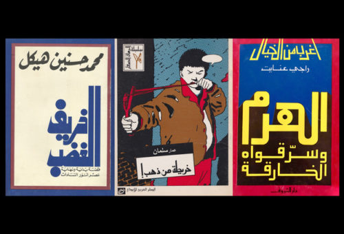 Digital Archive Collects Arabic Book Covers of the 20th Century