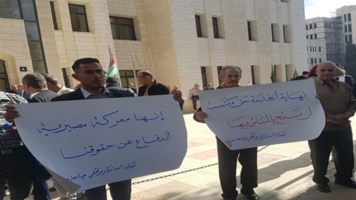 Palestine's public and private universities suffer from constant financial crises due to government delays in paying public universities' allocations and employees' wages. Above, teachers march to protest their low pay (Photo: From Twitter).