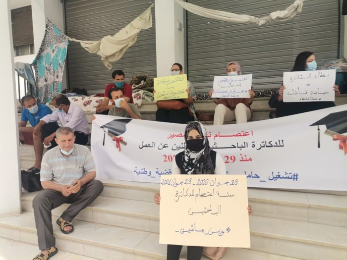 Manel Selmi, a coordinator with the Union of Unemployed Graduates in Tunisia, was among the jobless Ph.D. holders who joined a sit-in in front of the Ministry of Higher Education and Scientific Research last year (Photo courtesy of Manel Selmi).