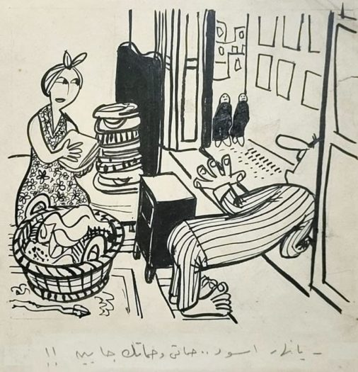 Cairo's Bayt Al-Suhaymi celebrates the famed Egyptian poet and cartoonist Salah Jahin with an exhibition of 40 previously unpublished works.