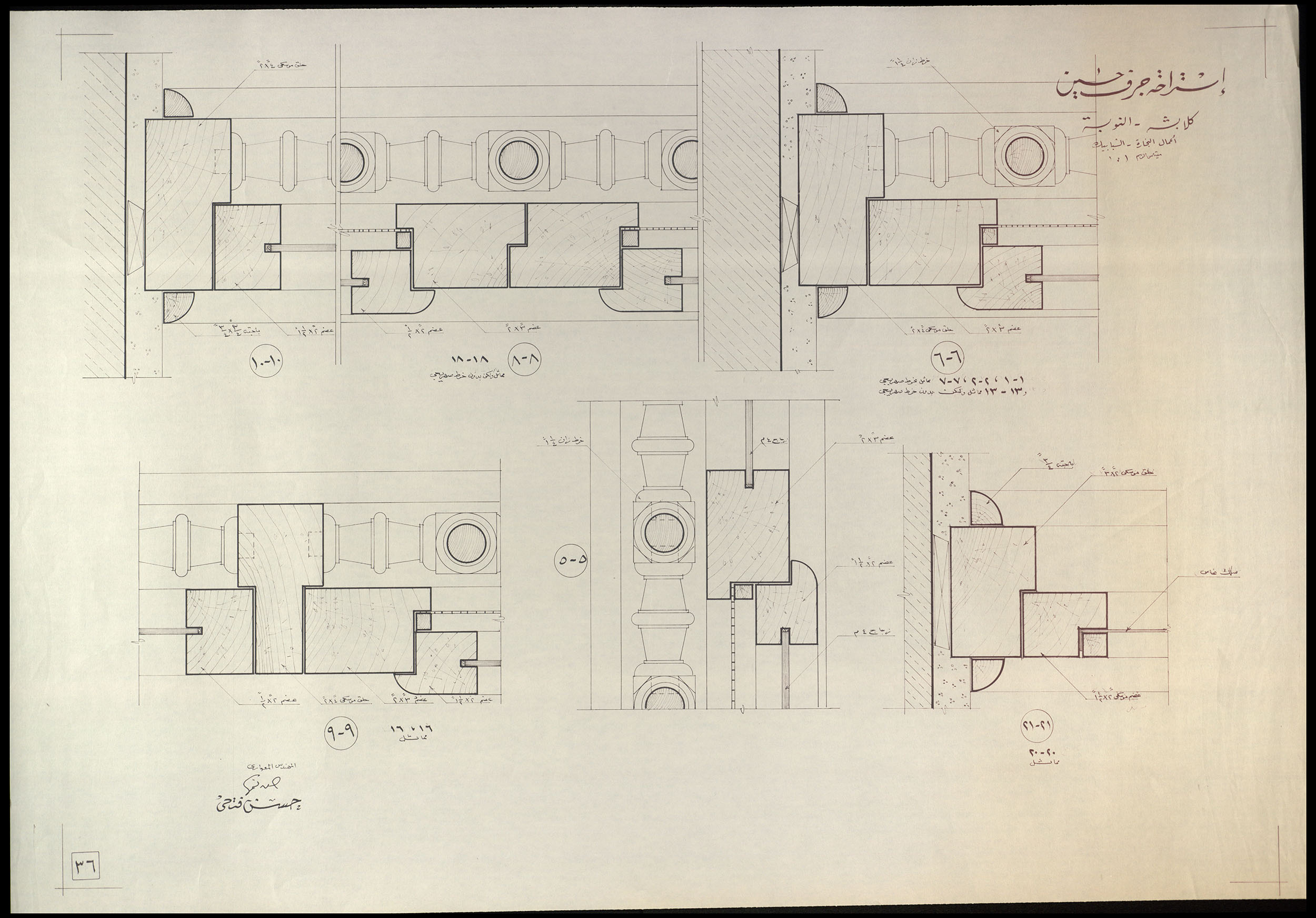 Woodwork details. Interior and exterior detail drawing of ...