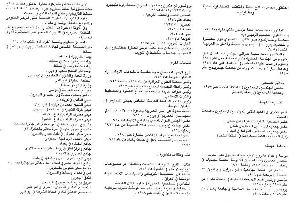 mohamed makiya cv  arabic