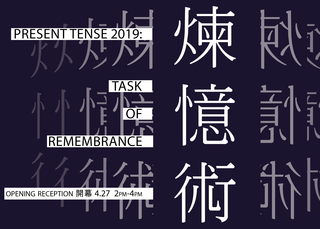 20190308223823-presen_tense_task_of_remembrance_image_png