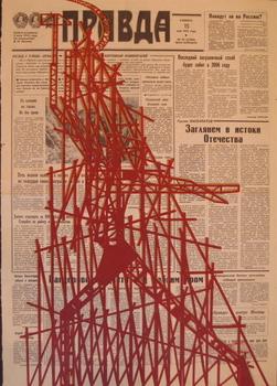Avvakumov__silkscreen_on_newspaper_61_5x41_5cm