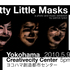 Masks_japan_flier_web-01