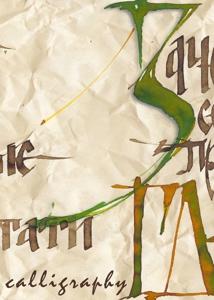 Calligraphy_mala