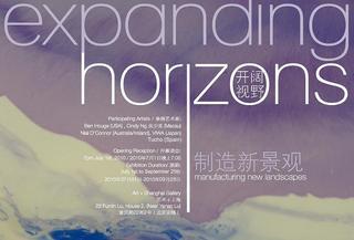 20100809164741-expanding_horizons_invitation
