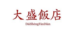 20100901122250-daishengfandien