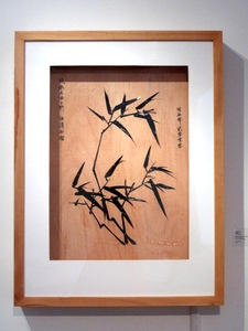 20100925022438-chen_hangfeng_winds_blow_from_the_west_bamboo
