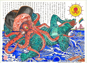 20110311161351-krakenfornicationweb