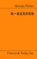 20101028182614-ft_pichler_bookcover_chinese-english