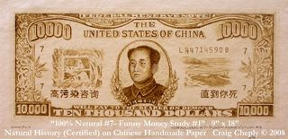 20110213121407-craigcheply_one_hundred_percent_natural_number_seven_funny_money_study_number-one_bwac