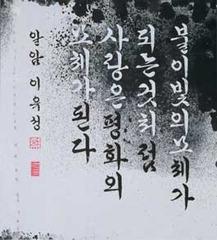 20111205113749-lee_yoo_sung_2_web