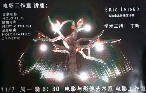 20120110222954-ericleiserchina