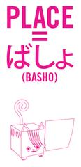20120118191823-basho