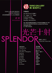 20120207085053-invitation-_splendor_exhibition